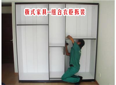 板式家具—组合衣柜拆装