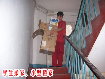 学生搬家、小型搬家