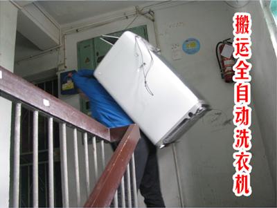 搬运全自动洗衣机
